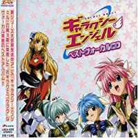 Galaxy Angel Best Vocal Collection by Japanimation (2004-07-22)