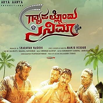 Gyapallondu Cinema (Original Motion Picture Soundtrack)