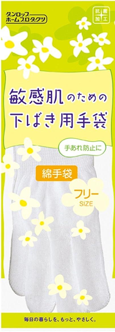 文明大声でジュース敏感肌のための下ばき用綿手袋 10双パック