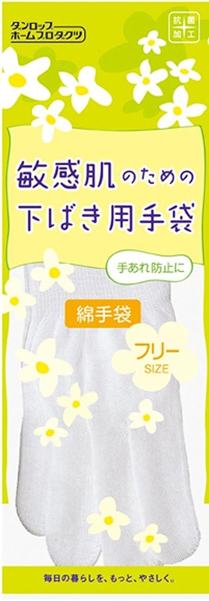 雑種基本的な把握敏感肌のための下ばき用綿手袋 10双パック