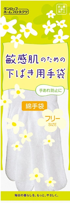敏感肌のための下ばき用綿手袋 10双パック