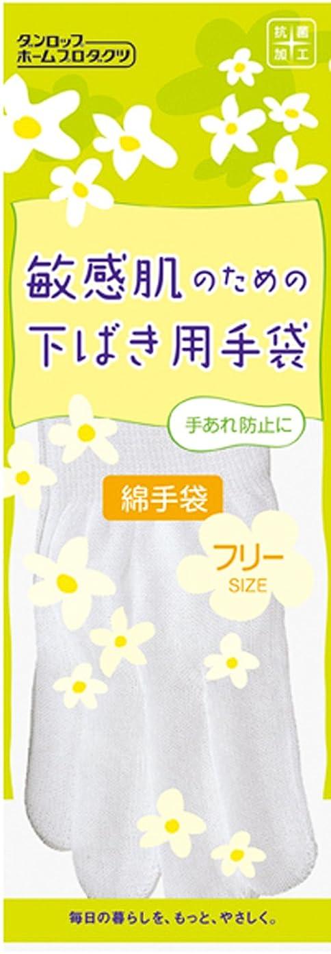 美徳ブリリアントひねり敏感肌のための下ばき用綿手袋 10双パック