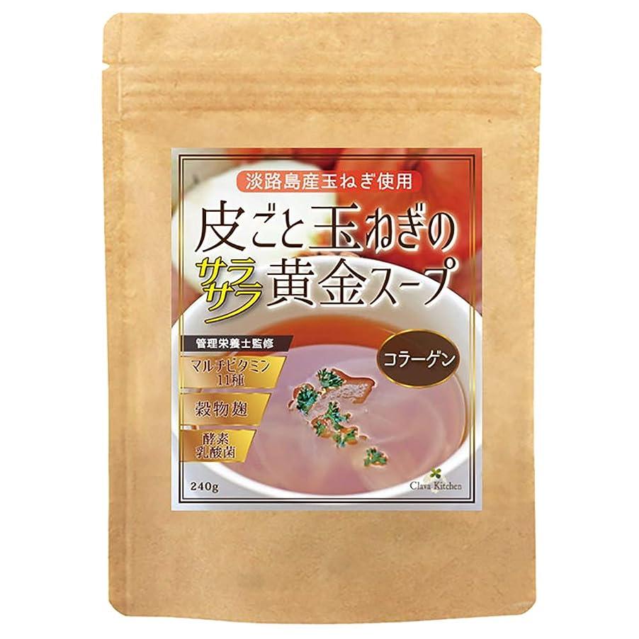 プロポーショナル組み立てるアンビエント淡路島産玉ねぎ使用 皮ごと玉ねぎのサラサラ黄金スープ