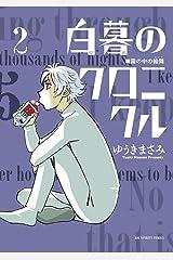 白暮のクロニクル(2) (ビッグコミックス) Kindle版