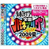 青春アカペラ甲子園 全国ハモネプリーグ2009 夏