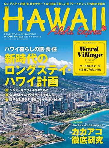 アロハエクスプレスno.157 特集:新時代のロングステイ・ハワイ計画