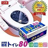 非常用簡易トイレ80回セット 【抗菌消臭】【15年保存】【大型防臭袋付】80回がちょうどイイ!
