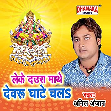 Leke Daura Mathe Dewaru Ghate Chala