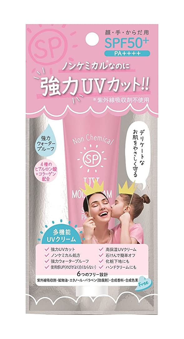 危険なランダム批判的SP UVモイストクリーム