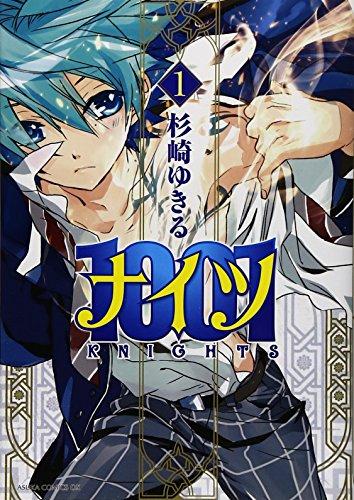1001【第1巻】 (あすかコミックスDX)
