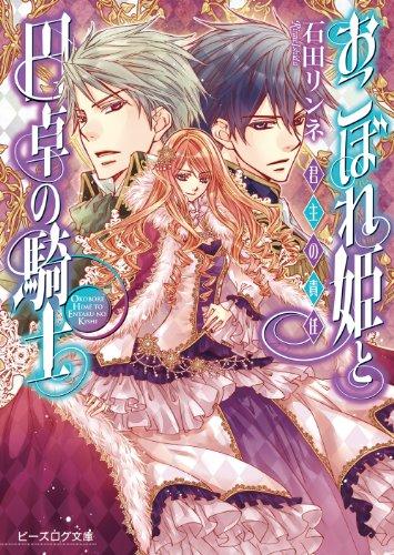 おこぼれ姫と円卓の騎士 6 君主の責任 (ビーズログ文庫) - 石田 リンネ, 起家 一子