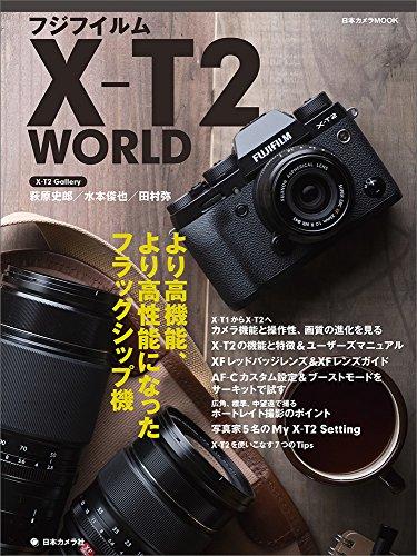 フジフイルム X-T2 WORLD (日本カメラMOOK)