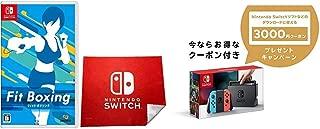 Fit Boxing (フィットボクシング) -Switch (【Amazon.co.jp限定】Nintendo Switch ロゴデザイン マイクロファイバークロス 同梱) + Nintendo Switch 本体 (ニンテンドースイッチ) 【Joy-Con (L) ネオンブルー/ (R) ネオンレッド】 +  ニンテンドーeショップでつかえるニンテンドープリペイド番号3000円分 セット