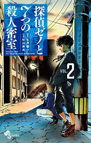 探偵ゼノと7つの殺人密室 (2) (少年サンデーコミックス)
