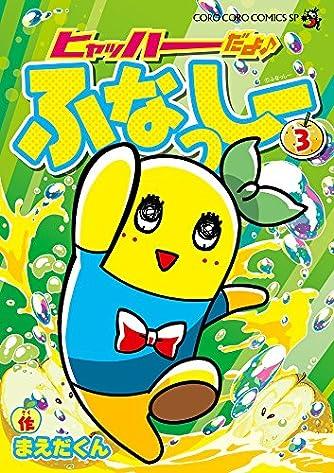 ヒャッハーだよ♪ ふなっしー (3) (てんとう虫コミックススペシャル)