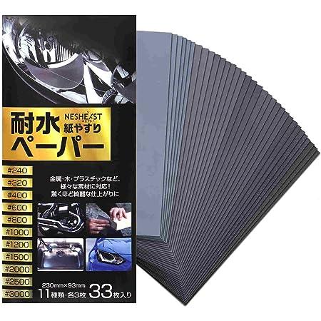 紙やすり サンドペーパー 耐水ペーパー 紙ヤスリ メーカー3年保証 かみやすり 11種33枚セット NESHEXST