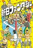 新日ファンタジー (2) (てんとう虫コミックススペシャル)