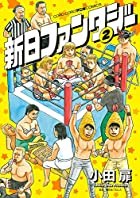 新日ファンタジー 第02巻