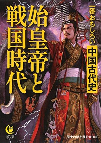 一番おもしろい中国古代史 始皇帝と戦国時代 (KAWADE夢文庫)