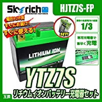 SKYRICH リチウムイオンバッテリー (YTZ7S/TTZ7S互換)& 充電器セット スカイリッチ専用充電器 + リチウムイオンバッテリー HJTZ7S-FP 互換 YTZ7S TTZ7S バイクバッテリー