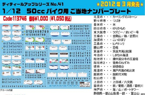 1/12 Detail up Series No.41 Gotochi License Plate for 50cc Bikes by Fujimi
