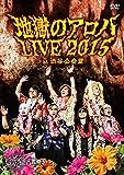 地獄のアロハLIVE 2015 at 渋谷公会堂 【DVD】 image