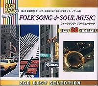 2枚組 2CD BEST SELECTION フォークソング・ソウルミュージック(レモン・トゥリー)