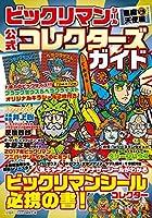 ビックリマンシール 悪魔VS天使編 公式コレクターズガイド【オリジナルキラシール2枚付き】