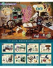 リーメント 魔女の住む家 BOX商品