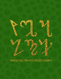 Monthly Bill Tracker & Budget Planner: Gold Wealth In The Wiccan Theban Symbols For Financial Management And Money Blessings Pentacle Green Cover