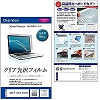 メディアカバーマーケット ASUS VivoBook E203NA [11.6インチ(1366x768)]機種で使える【シリコンキーボードカバー フリーカットタイプ と クリア光沢液晶保護フィルム のセット】