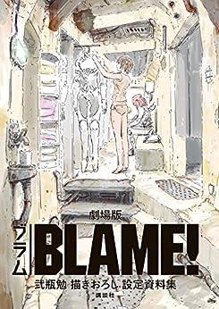 [弐瓶勉]の劇場版「BLAME!」 弐瓶勉描きおろし設定資料集