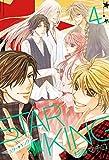 STAR☆KING(4) (カドカワデジタルコミックス)