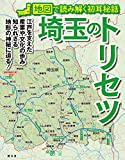 埼玉のトリセツ