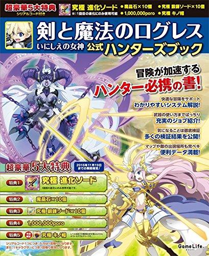 『剣と魔法のログレス いにしえの女神 公式ハンターズブック (GameLifeBOOKS 2)』のトップ画像