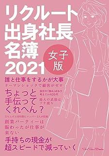 リクルート出身社長名簿[女子版] 2021