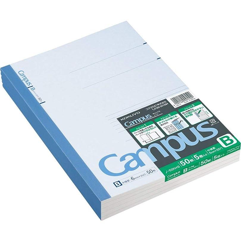 (まとめ買い)コクヨ キャンパスノート セミB5 B罫 50枚 5冊パック ノ-5BNX5 【×3】