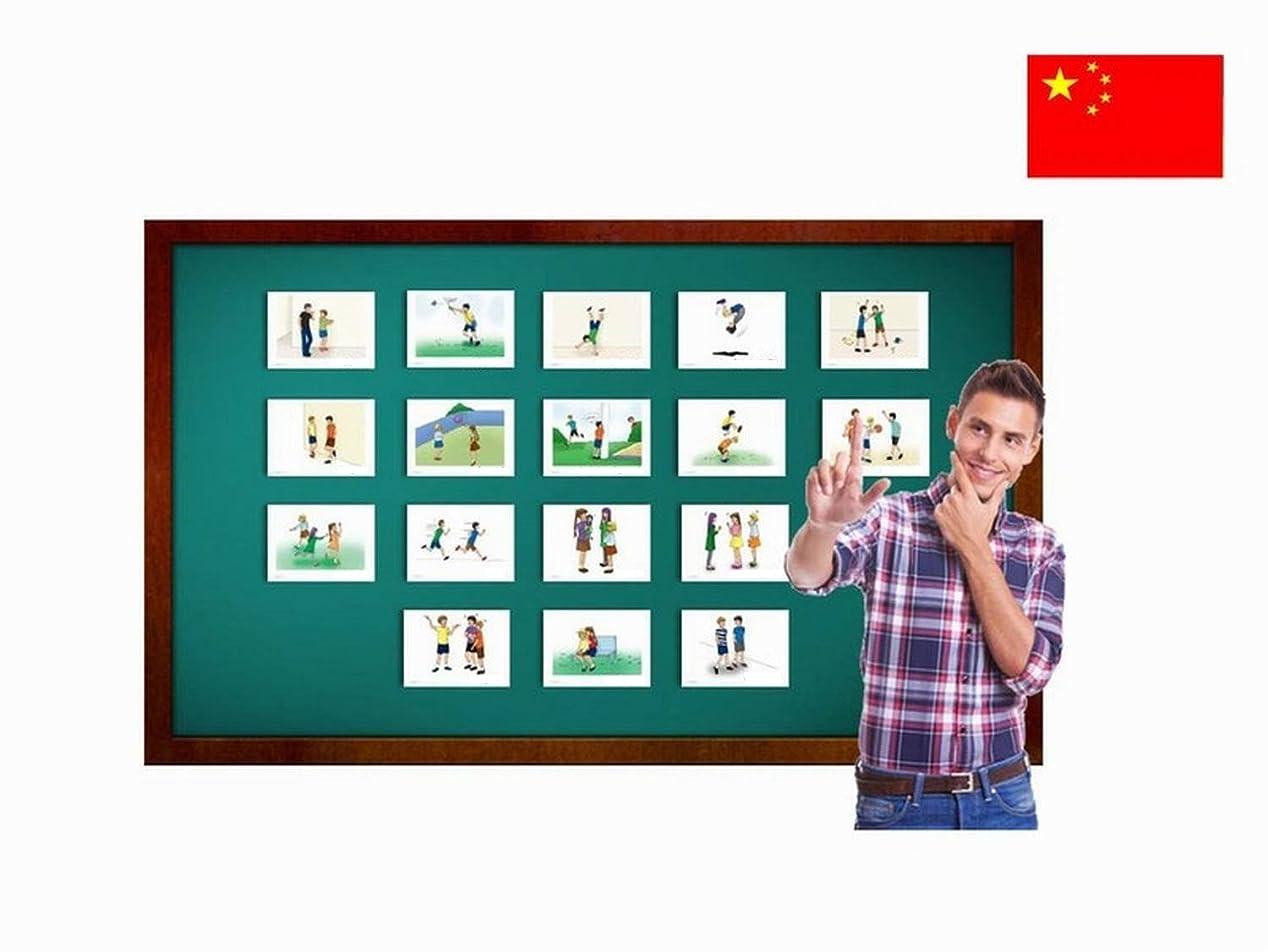 飢えフィードバック広告するRecess and Schoolyard Flashcards in Chinese - Mandarin Vocabulary Cards - 中国のフラッシュカード - くぼみ