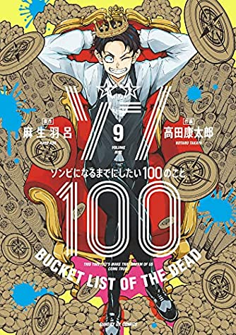 ゾン100~ゾンビになるまでにしたい100のこと~ (9) (サンデーGXコミックス)