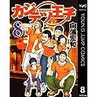 カジテツ王子 8 (ヤングジャンプコミックスDIGITAL)