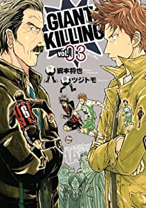 GIANT KILLING 3巻 表紙画像