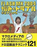 FLASH MX 2004 悩み&トラブル撃退マニュアル