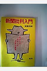 新聞批判入門 (1974年) -
