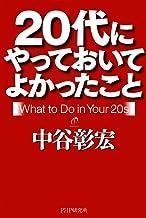 表紙: 20代にやっておいてよかったこと | 中谷 彰宏