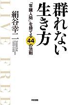 表紙: 群れない生き方 (中経出版) | 絹谷幸二