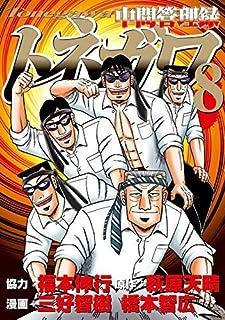 中間管理録トネガワ コミック 1-8巻セット