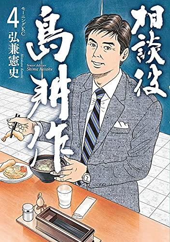 相談役 島耕作(4) _0