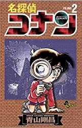 名探偵コナン2
