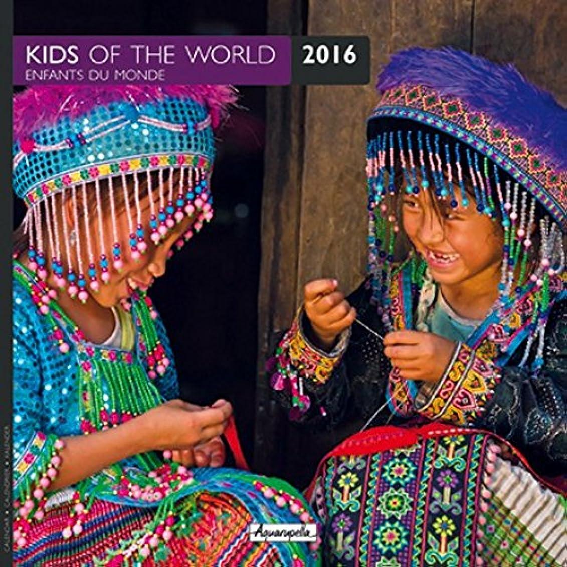 息を切らして明らかにあさりAquarupella 2016 Enfants du monde / Kinder weltweit