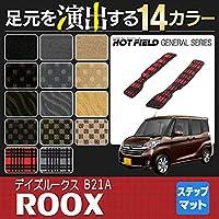 Hotfield 日産 デイズルークス/リア用サイドステップマット DAYZ ROOX/STDブラック
